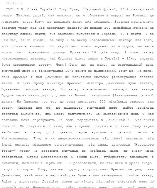 Guz pro shahty Novovolynsk