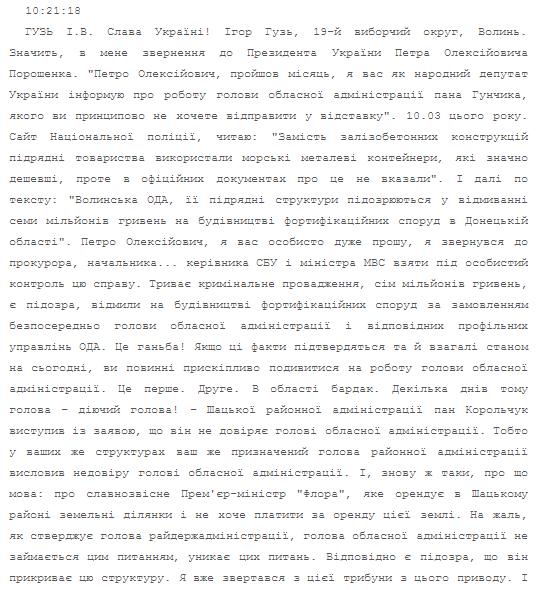 Guz pro zvilnennja Gunchyka Volyn