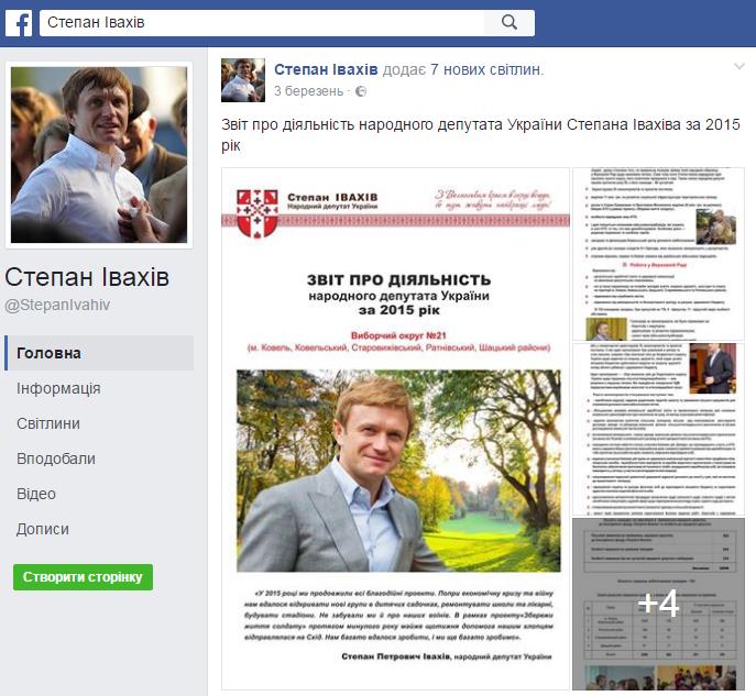 Ivakhiv facebook