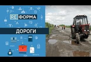 RE:ФОРМА. Коли в Україні будуть якісні дороги?