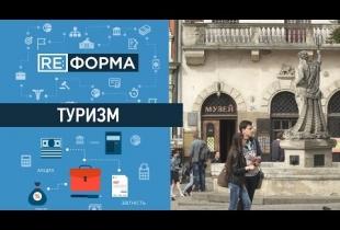 RE:ФОРМА. Кому в Україні потрібні туристи?