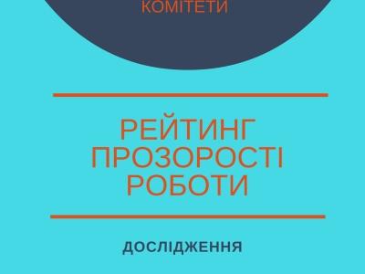Прозорість роботи парламентських комітетів: дослідження ОПОРИ