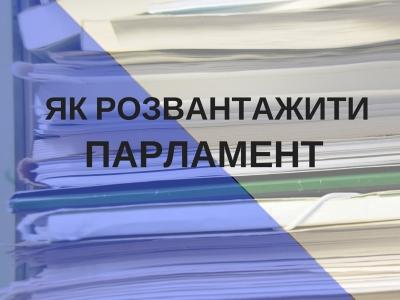 Паперотворча активність депутатів: як розвантажити парламент від лавини законопроектів?