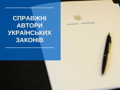 Справжні автори українських законів