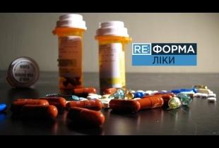 Купівля ліків: майже мільярд, який не вкрали. RE:ФОРМА
