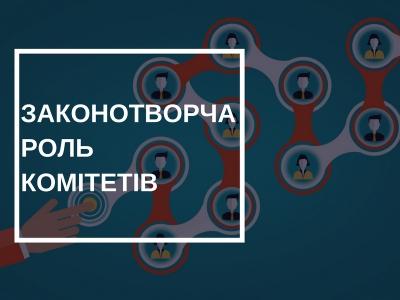 Для інституційного посилення парламенту роль комітетів має стати суттєвішою