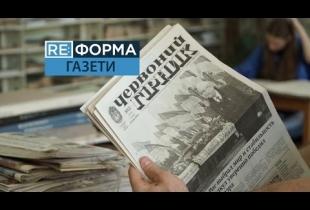 Сільський ньюзрум. Чи виживуть місцеві газети без грошей згори? RE:ФОРМА