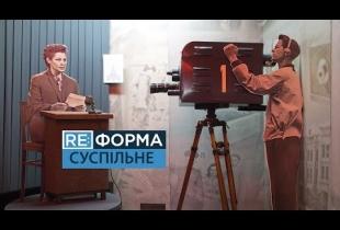 Суспільне мовлення: як забрати у влади телевізор? RE:ФОРМА