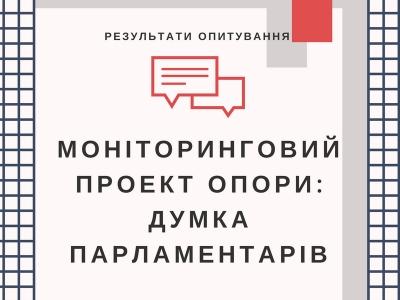 Моніторинговий проект ОПОРИ: думка парламентарів