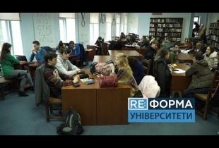 Кому потрібна університетська автономія? RE:ФОРМА
