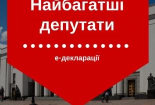 Народні депутати вже задекларували грошових активів в розмірі 12 мільярдів гривень