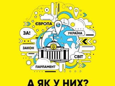 А ЯК У НИХ? Світові парламентські практики