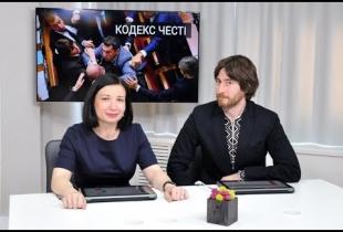 РЕФОРМА ПАРЛАМЕНТ | Кодекс честі депутата