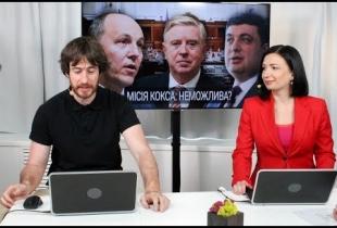 РЕФОРМА ПАРЛАМЕНТ | Реформування ВР - місія Кокса неможлива?