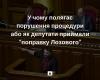 У чому полягає порушення процедури або як депутати приймали «поправку Лозового»