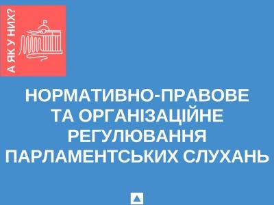 Нормативно-правове та організаційне регулювання парламентських слухань