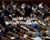 3 роки ВР: Депутатська дисциплінованість