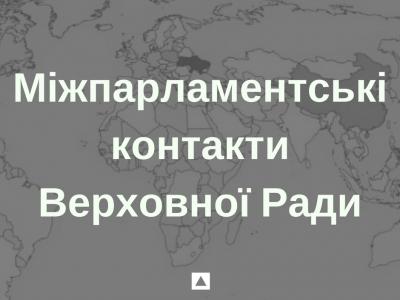 Міжпарламентські контакти Верховної Ради