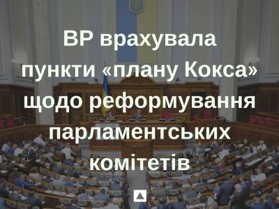Верховна Рада врахувала пункти «плану Кокса» щодо реформування парламентських комітетів