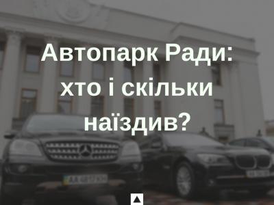 Автопарк Ради: хто і скільки наїздив?