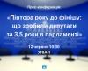Прес-конференція «Півтора року до фінішу: що зробили депутати за 3,5 роки в парламенті»