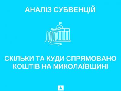 Аналіз субвенцій: скільки та куди спрямовано коштів на Миколаївщині