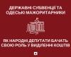 Держсубвенції та одеські мажоритарники: як нардепи бачать свою роль у виділенні коштів