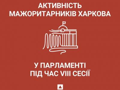 Активність мажоритарників Харкова у парламенті під час VIII сесії
