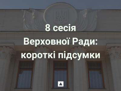 8 сесія Верховної Ради: короткі підсумки