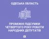 Проміжні підсумки четвертого року роботи одеських нардепів
