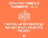 Державні субвенції Львівщини-2017: піклування про виборців чи інвестиції в розвиток регіону?