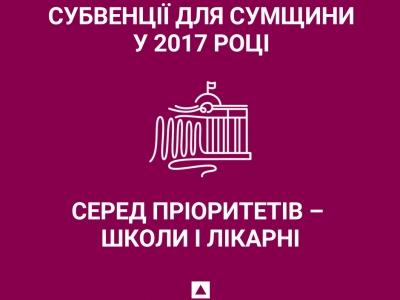 Субвенції для Сумщини у 2017 році: серед пріоритетів – школи і лікарні