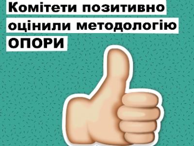 У Комітетах позитивно оцінили методологію моніторингу прозорості їхньої роботи від ОПОРИ