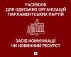 Facebook для одеських організацій парламентських партій: засіб комунікації чи новинний ресурс?