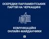 Як осередки парламентських партій на Черкащині використовують онлайн-майданчики