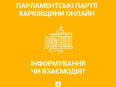 Парламентські партії Харківщини онлайн: інформування чи взаємодія?