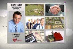 Обіцяв Виконуй - Чернігівська область