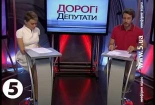 Дорогі Депутати від 28 липня 2013