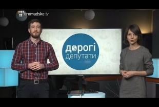 Дорогі Депутати від 26 січня 2015
