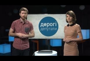 Дорогі Депутати від 02 лютого 2015