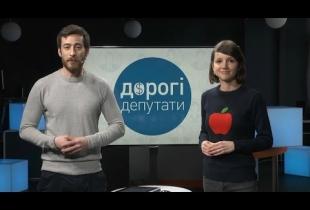Дорогі Депутати від 09 лютого 2015