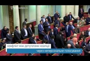 Дорогі Депутати від 16 лютого 2015
