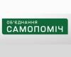 """Історія партії """"Об'єднання """"САМОПОМІЧ"""""""