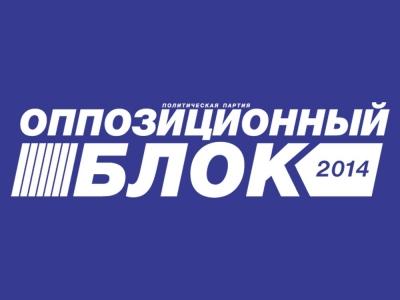"""Історія партії """"Опозиційний блок"""""""