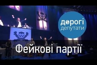 Дорогі Депутати від 31 березня 2015