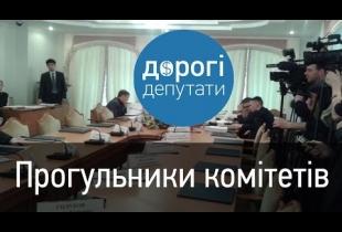 Дорогі Депутати від 6 квітня 2015