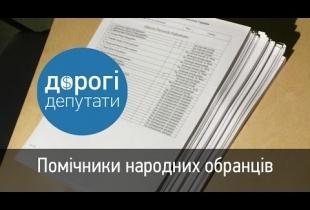 Дорогі Депутати від 14 вересня 2015 року