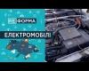 RE:ФОРМА. Коли українці пересядуть на електрокари?