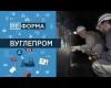 RE:ФОРМА: чи виживуть українські шахти?