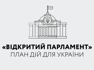 Ефективний, прозорий, доступний, підзвітний – новий образ українського парламенту